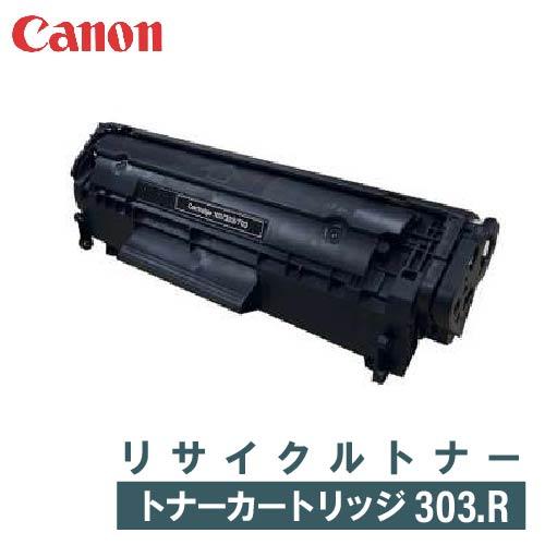 CANON リサイクルトナー トナーカートリツジ303