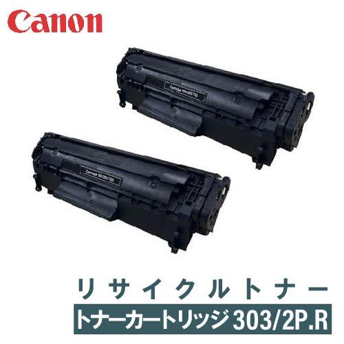 CANON リサイクルトナー トナーカートリツジ303 2本入