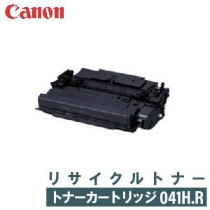 CANON リサイクルトナー トナーカートリツジ041H