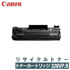 CANON リサイクルトナー トナー カートリツジ328VP