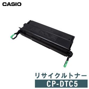 CASIO リサイクルトナー CP-DTC5