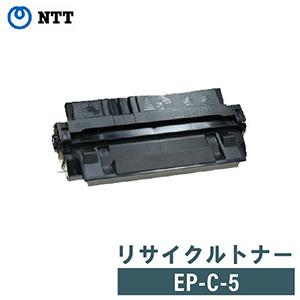 NTT リサイクルトナー EP-C-5