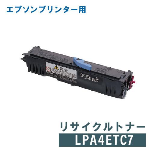 EPSON リサイクルトナー LPA4ETC7