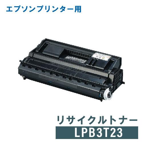 EPSON リサイクルトナー LPB3T23