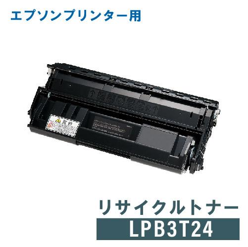EPSON リサイクルトナー LPB3T24