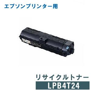 EPSON リサイクルトナーLPB4T24