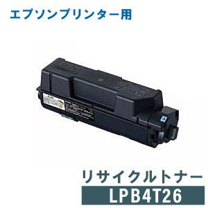 EPSON リサイクルトナーLPB4T26