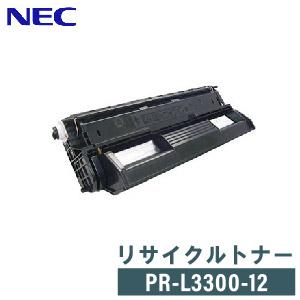 NEC リサイクルトナー PR-L3300-12