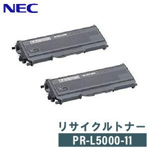 NEC リサイクルトナー PR-L5000-11 2本入