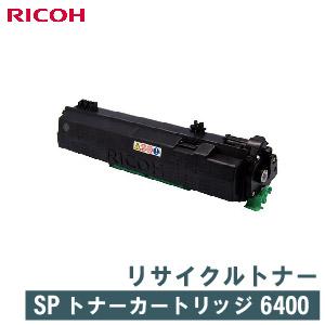 RICOH リサイクルトナー SPトナーカートリッジ6400