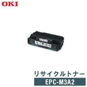 OKI リサイクルトナー EPC-M3A2