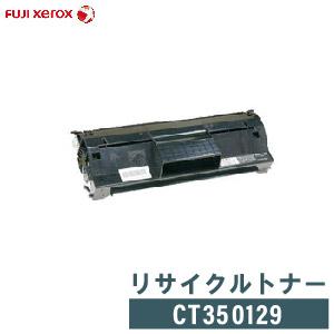 XEROX リサイクルトナー CT350129