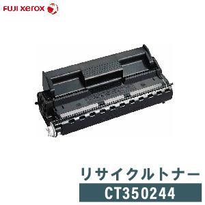 XEROX リサイクルトナー CT350244