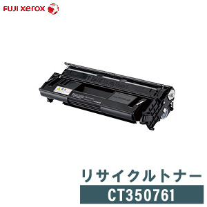 XEROX リサイクルトナー CT350761