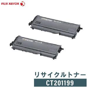 XEROX リサイクルトナー CT201199 2本入
