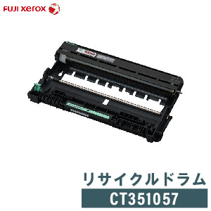 XEROX リサイクルドラム CT351057