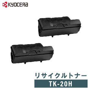 京セラ リサイクルトナー TK-20H 2本入