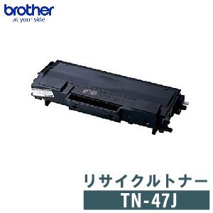 BROTHER リサイクルトナー TN-47J