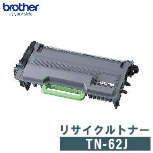 BROTHER リサイクルトナー TN-62J