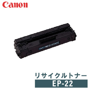 CANON リサイクルトナー EP-22