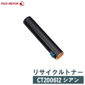 XEROX リサイクルトナー CT200612 シアン
