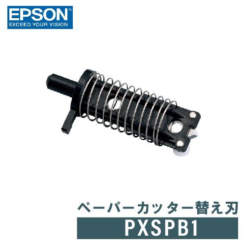 エプソン EPSON ペーパーカッター替え刃 PXSPB1 純正