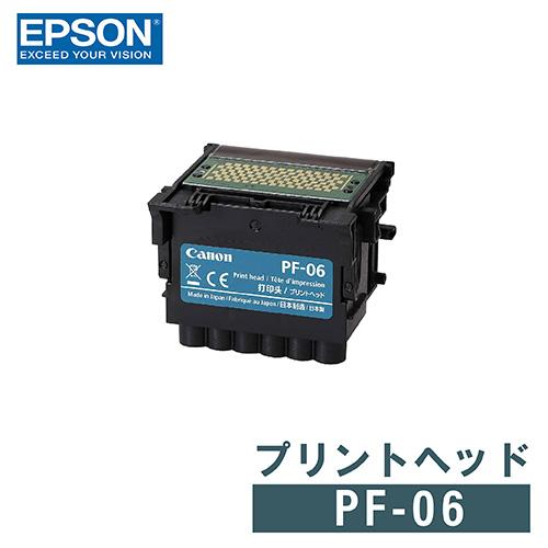 キヤノン CANON プリントヘッド PF-06 純正