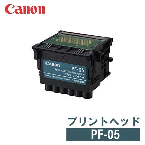 領収証発行 送料無料 キヤノン用 CANON用 プリンターヘッド インクカートリッジ適合プリンター 送料無料でお届けします キヤノン プリントヘッド 買収 PF-05 CANON 純正