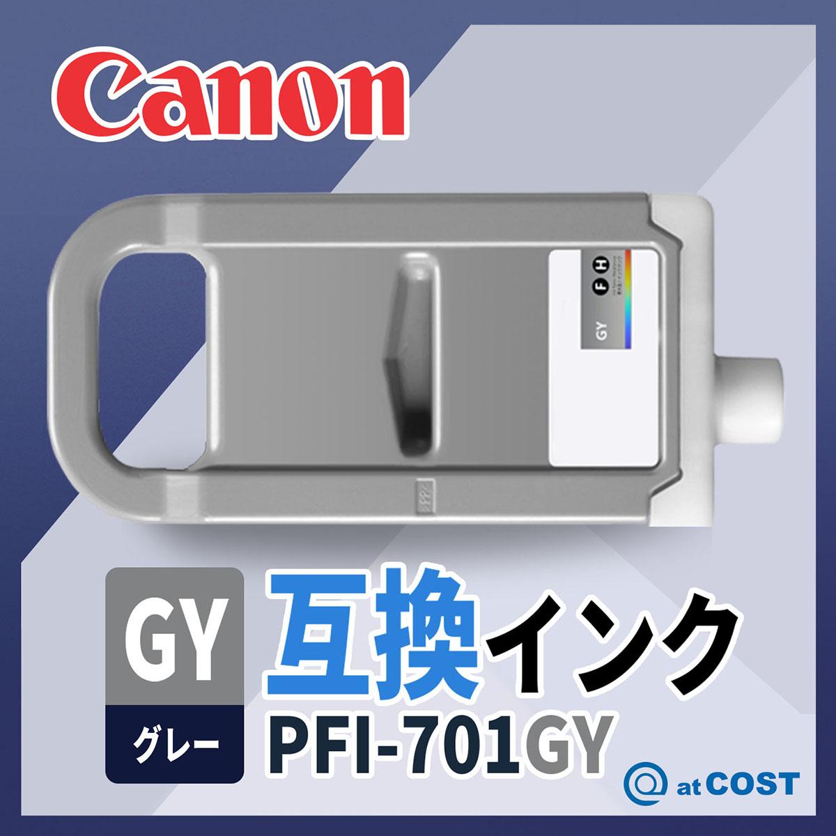 キャノン / CANON / PFI-701GY / グレー / 700ml / 互換インク / インクタンク / インクカートリッジ / 低価格
