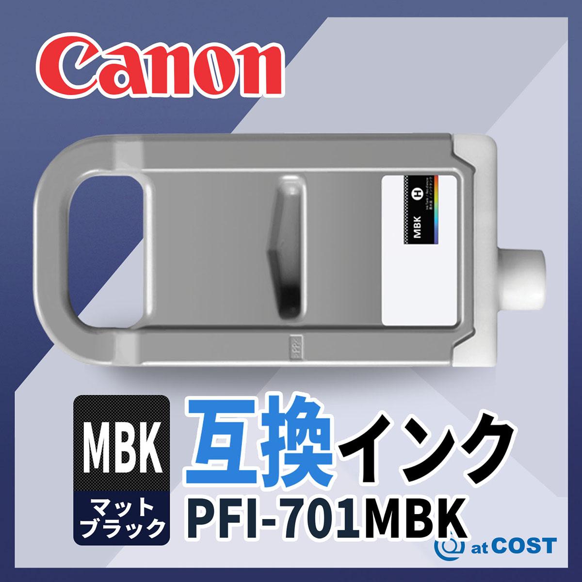 キャノン / CANON / PFI-701MBK / マットブラック / 700ml / 互換インク / インクタンク / インクカートリッジ / 低価格