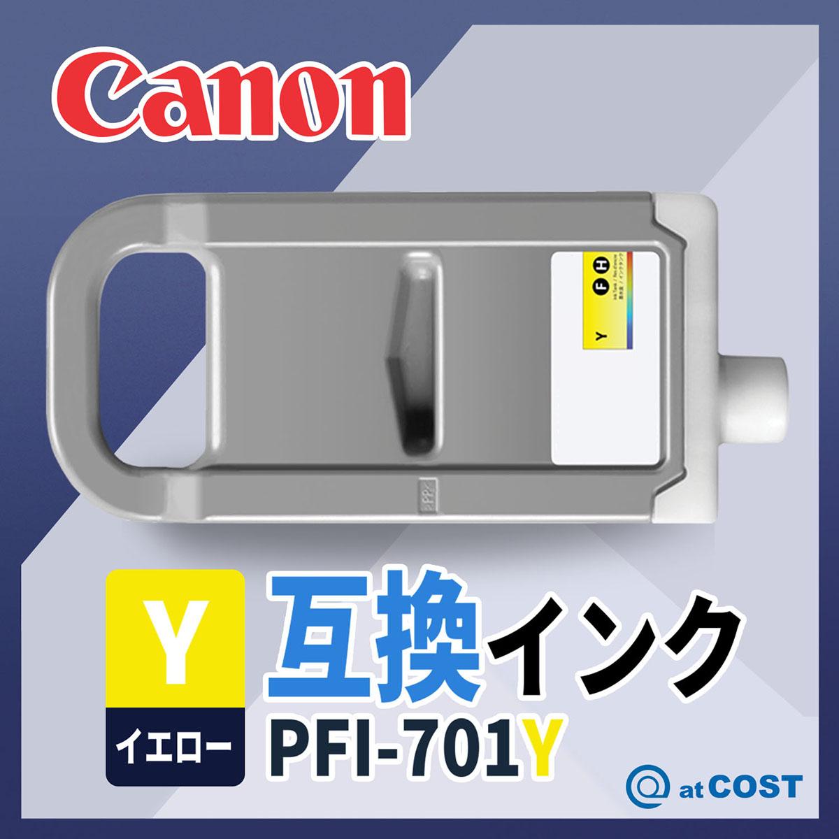 キャノン / CANON / PFI-701Y / イエロー / 700ml / 互換インク / インクタンク / インクカートリッジ / 低価格