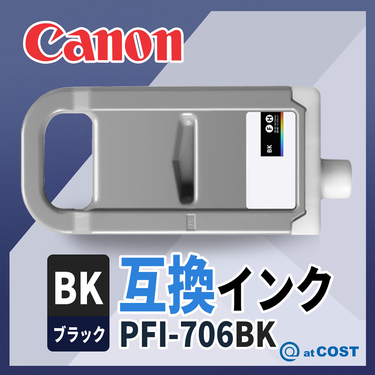 キャノン / CANON / PFI-706BK / ブラック / 700ml / 互換インク / インクタンク / インクカートリッジ / 低価格
