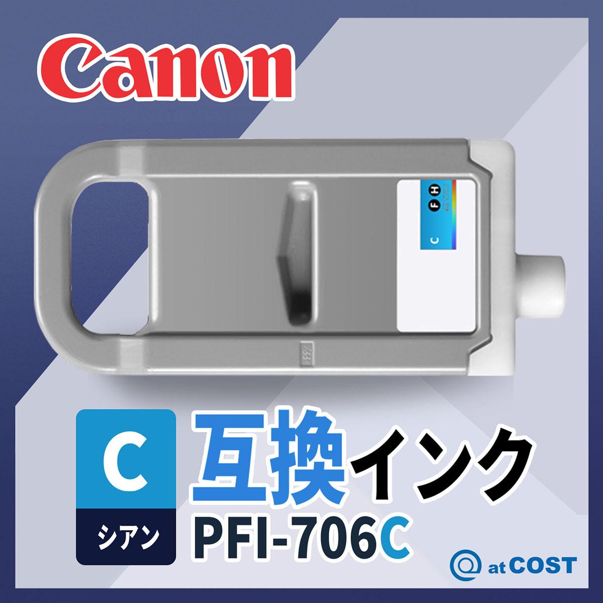 キャノン / CANON / PFI-706C /シアン / 700ml / 互換インク / インクタンク / インクカートリッジ / 低価格