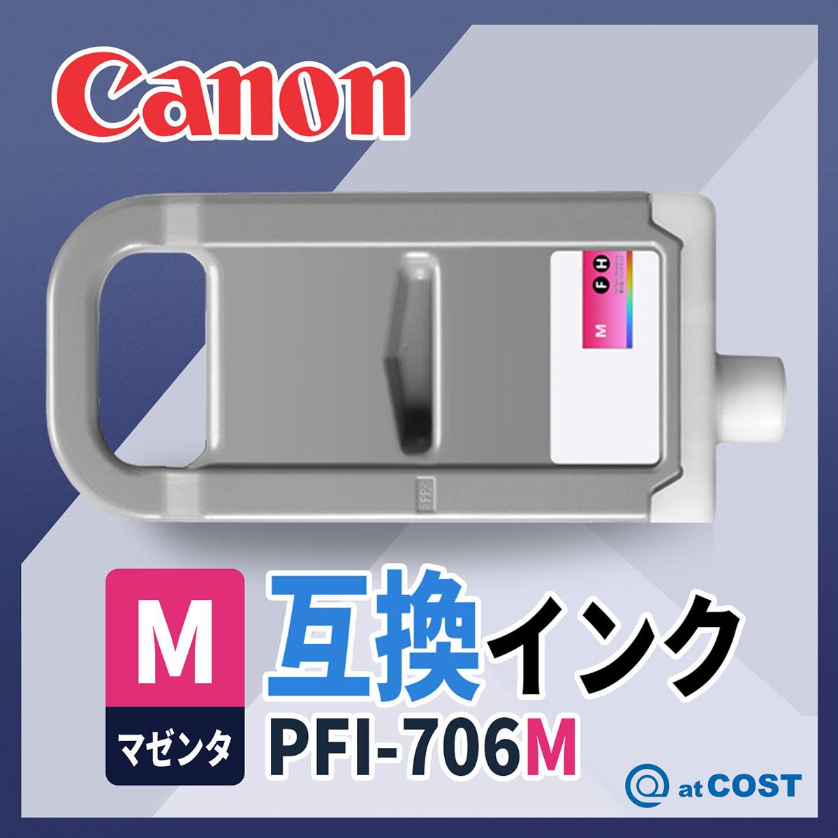 キャノン / CANON / PFI-706M / マゼンダ / 700ml / 互換インク / インクタンク / インクカートリッジ / 低価格
