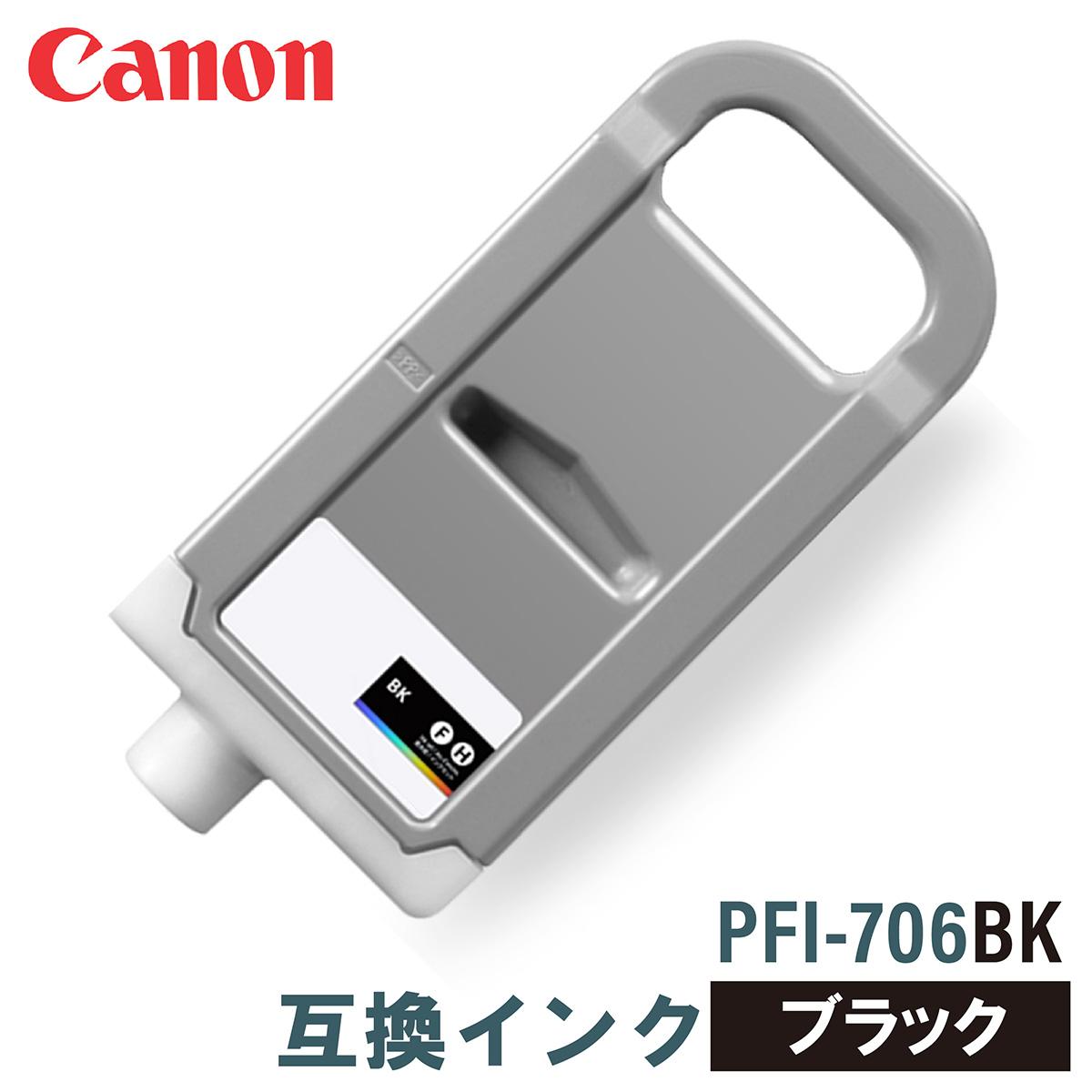 キヤノン 互換インク CANON PFI-706BK ブラック 700ml