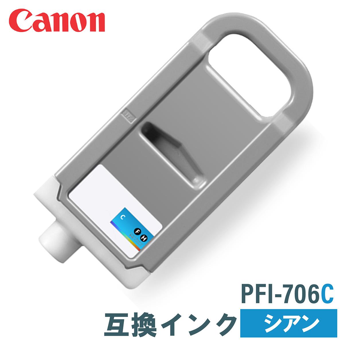 キヤノン 互換インク CANON PFI-706C シアン 700ml