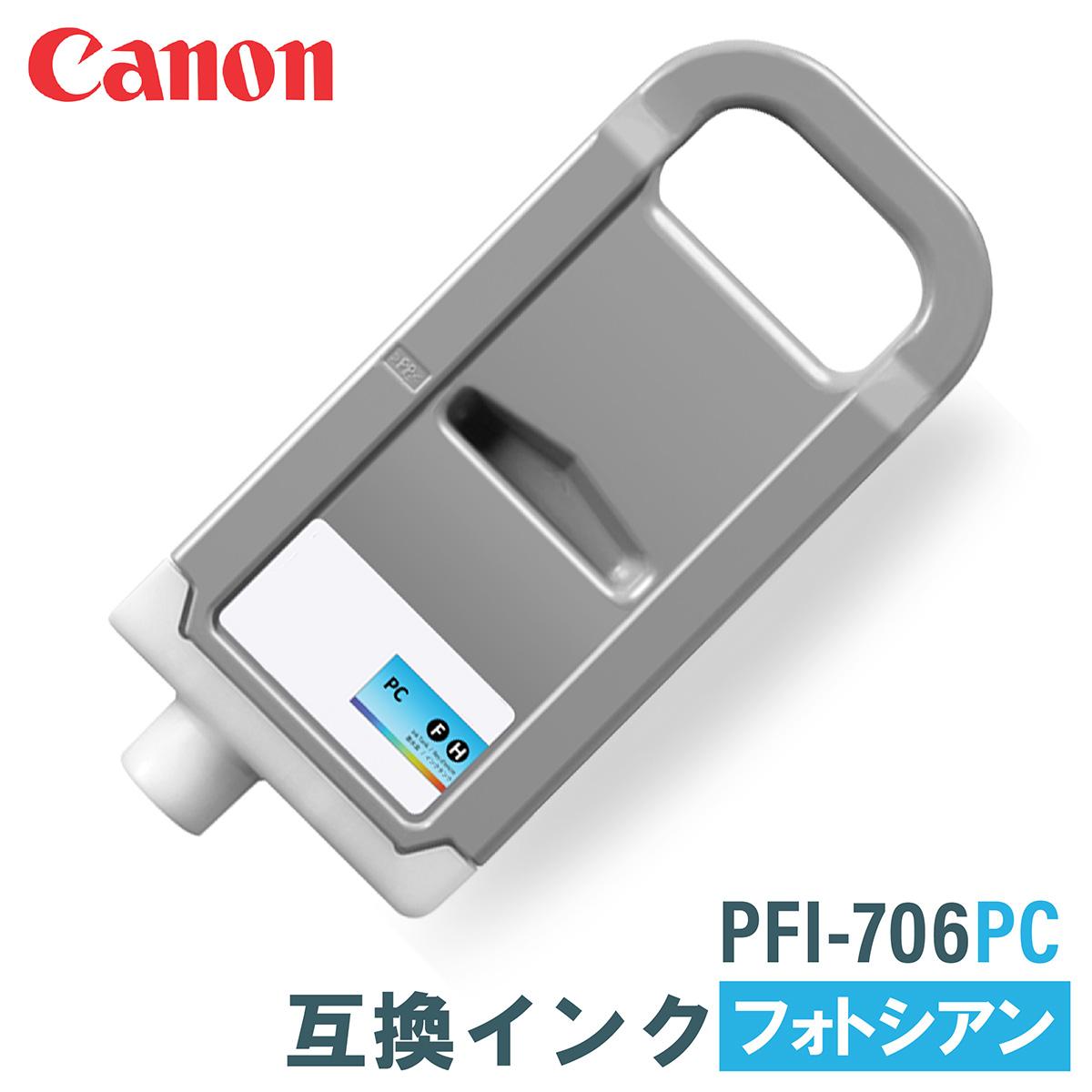 キヤノン 互換インク CANON PFI-706PC フォトシアン 700ml