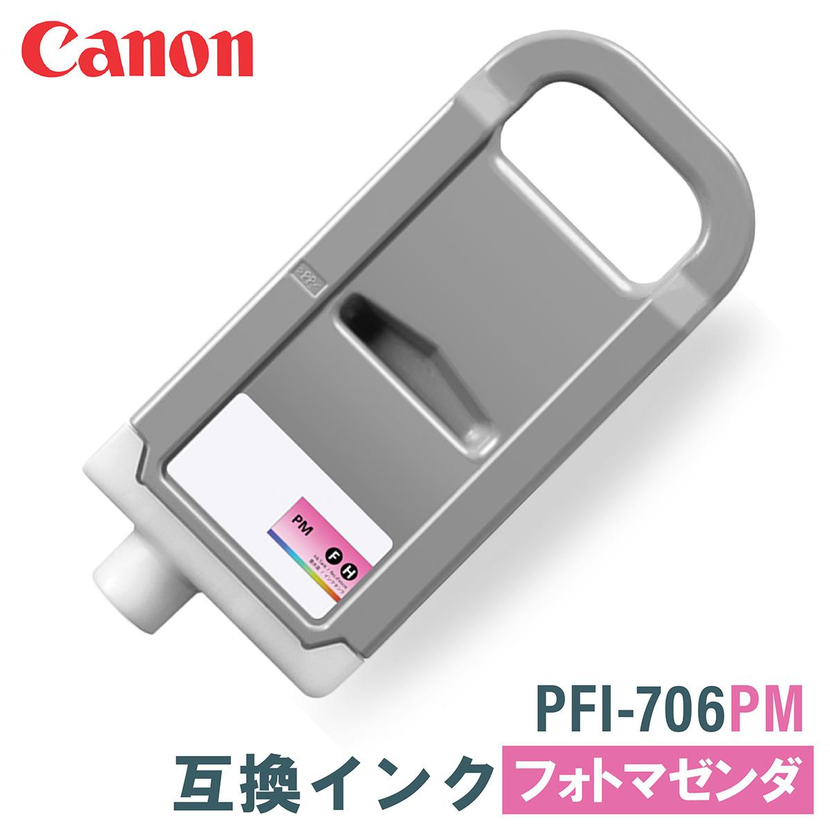 キヤノン 互換インク CANON PFI-706PM フォトマゼンダ 700ml