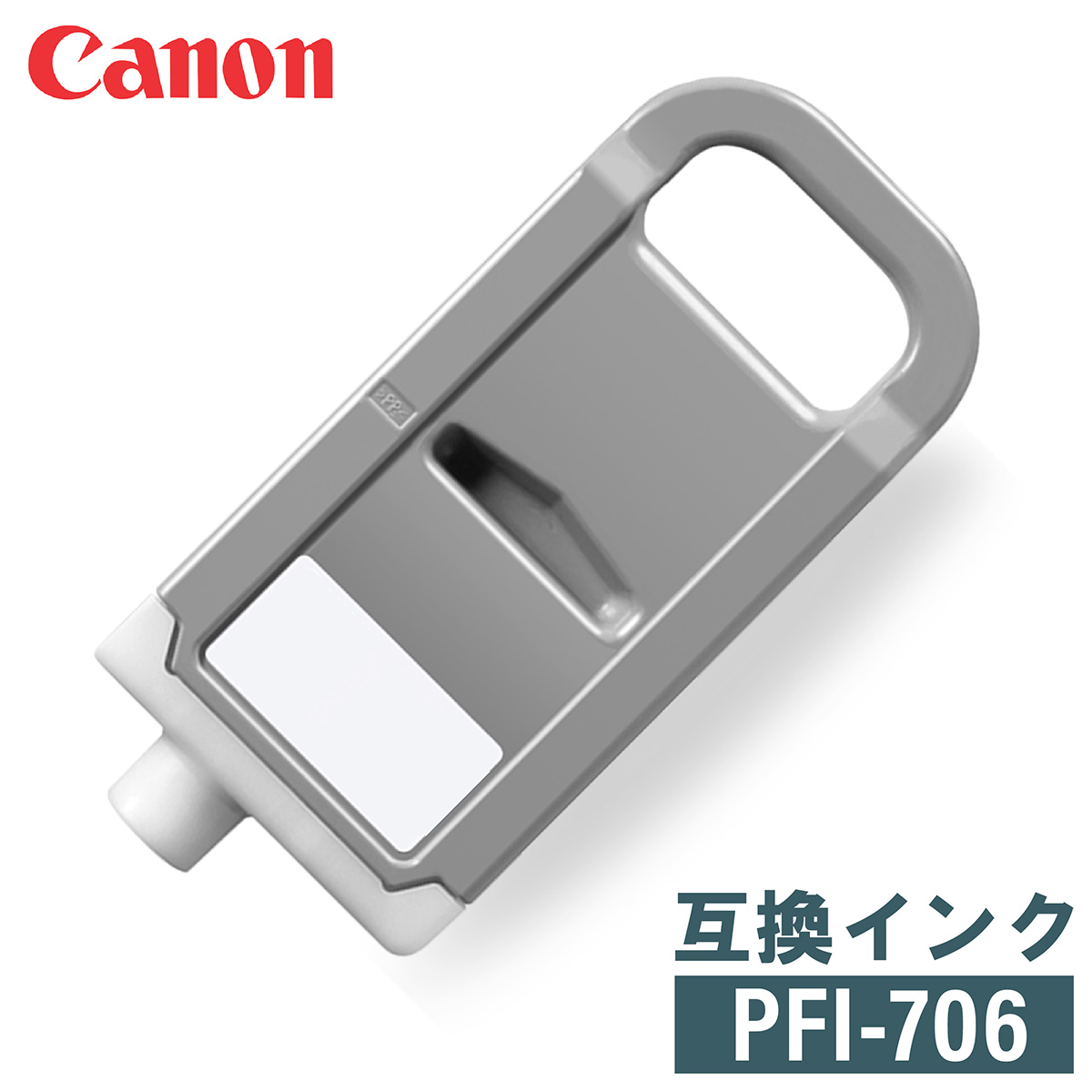 キャノン CANON PFI-706 700ml 互換インク インクタンク インクカートリッジ 低価格