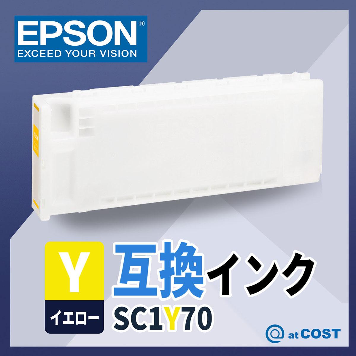 エプソン / EPSON / SC1Y70 / イエロー / 700ml / 互換インク / インクタンク / インクカートリッジ / 低価格