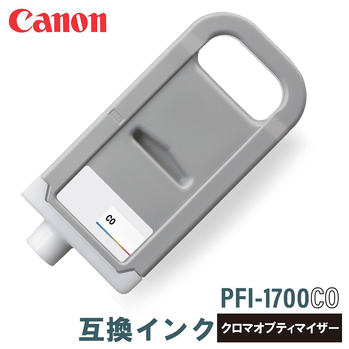 キヤノン 互換インク CANON PFI-1700CO クロマオプティマイザー 700ml