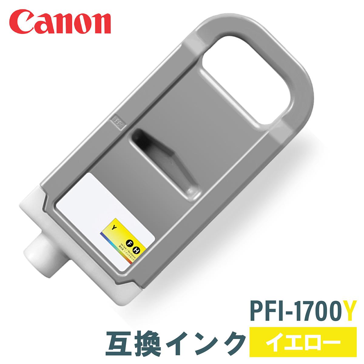 キヤノン 互換インク CANON PFI-1700Y イエロー 700ml