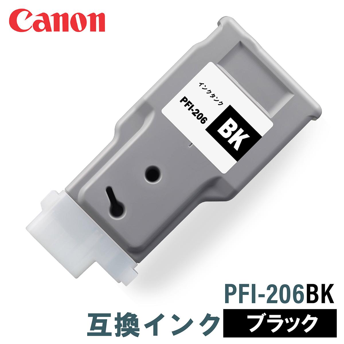 キヤノン 互換インク CANON PFI-206BK ブラック 300ml