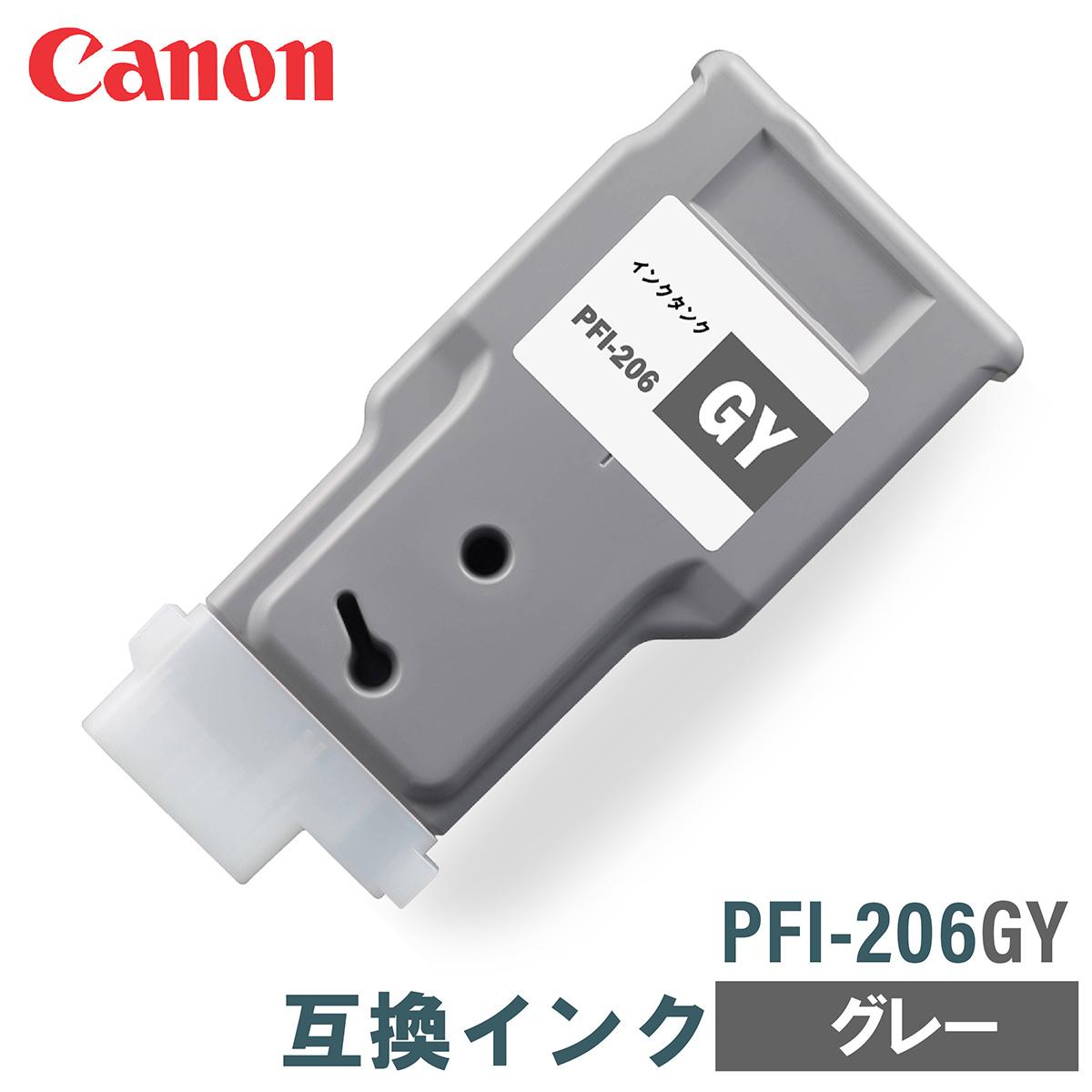 キヤノン 互換インク CANON PFI-206GY グレー 300ml