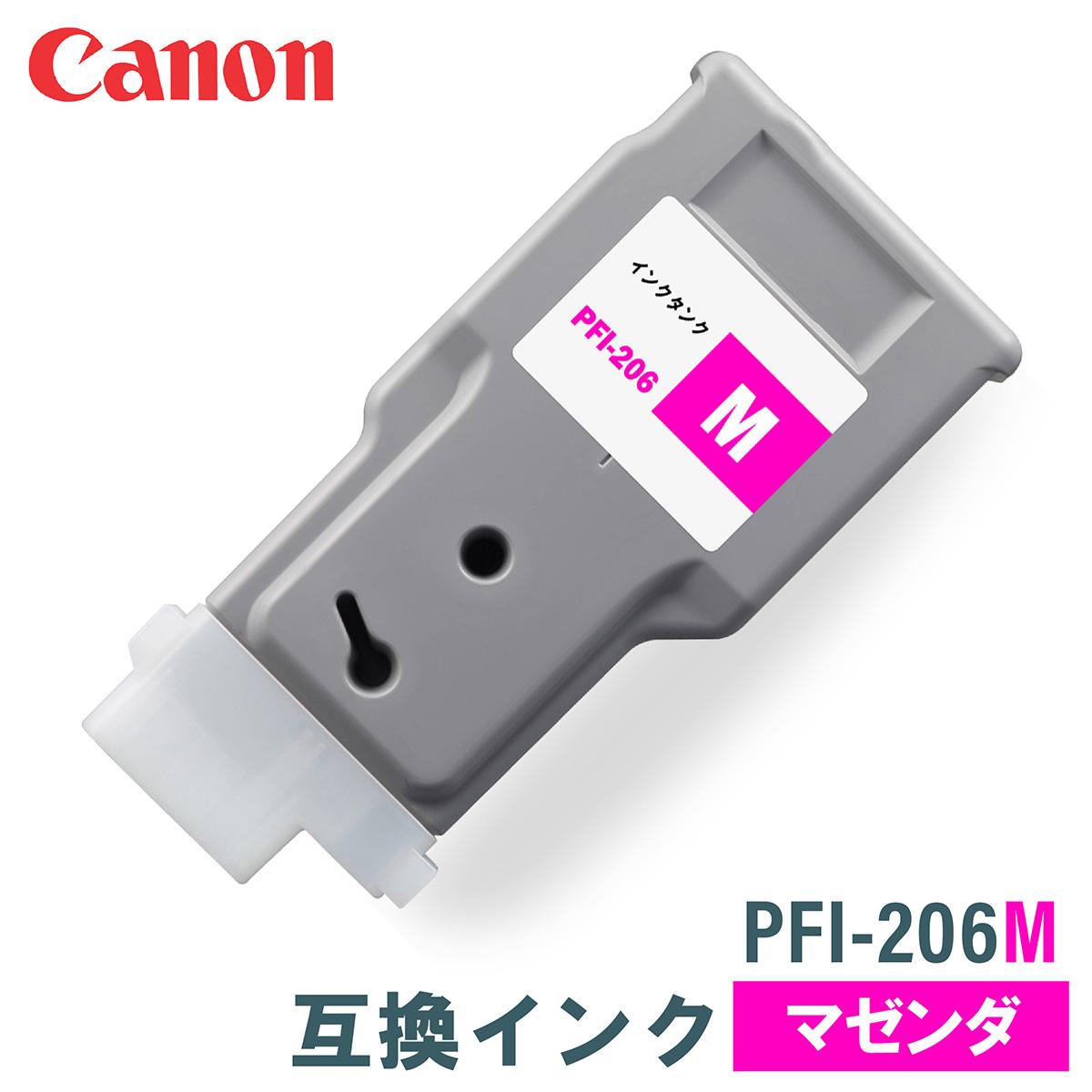 キヤノン 互換インク CANON PFI-206M マゼンタ 300ml