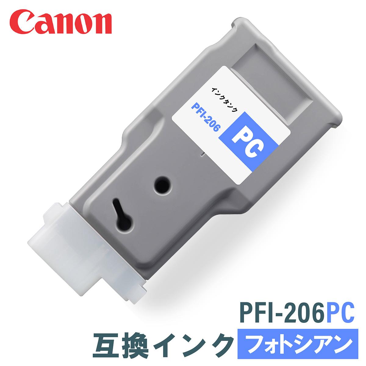 キヤノン 互換インク CANON PFI-206PC フォトシアン 300ml