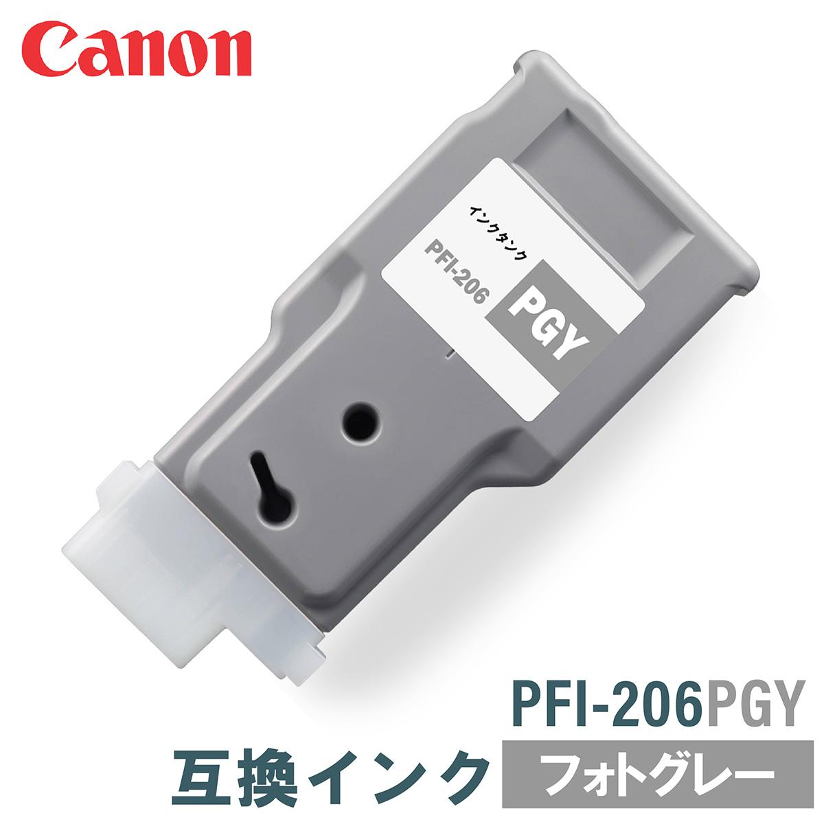 キヤノン 互換インク CANON PFI-206PGY フォトグレー 300ml