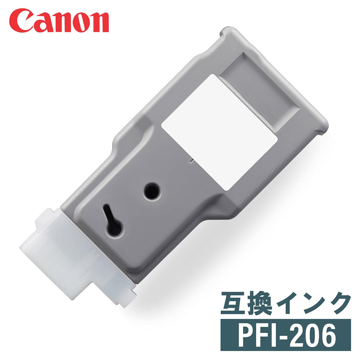 キヤノン 互換インク CANON PFI-206 300ml 【1本選択】