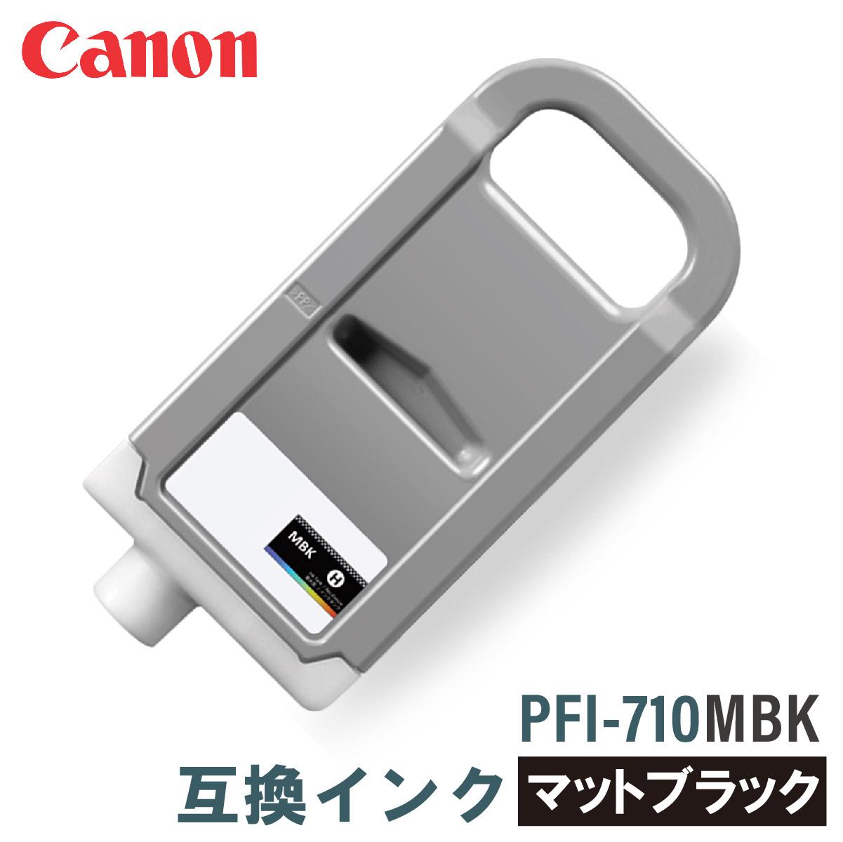 キヤノン 互換インク CANON PFI-710MBK マットブラック 700ml