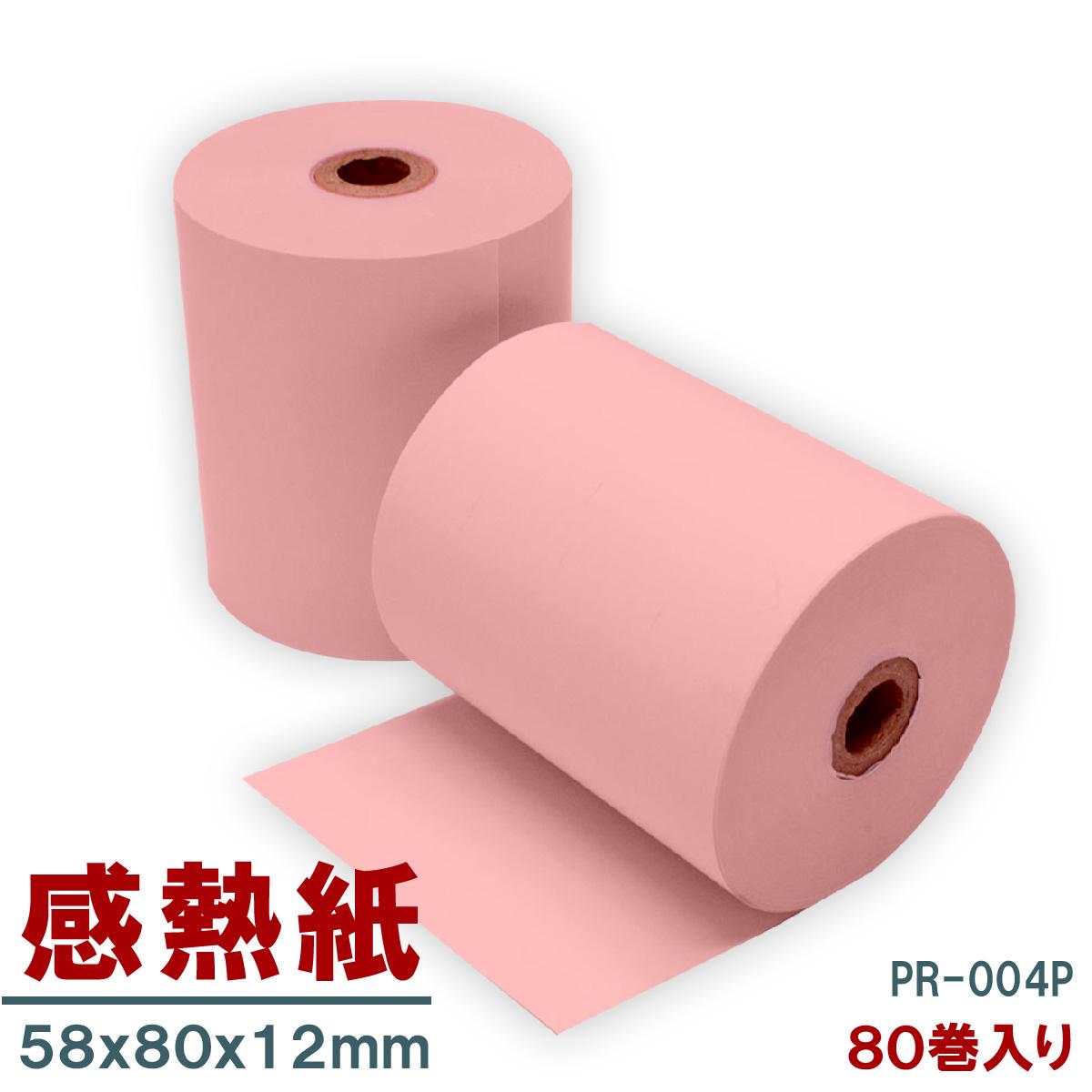 感熱紙 58×80×12 ピンク RP-004P 80巻入